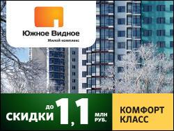 Готовый ЖК «Южное Видное» Скидки до 1,1 млн рублей в феврале